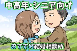 中高年(シニア)におすすめな結婚相談所ランキング