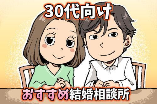 30代(アラサー)のおすすめな結婚相談所ランキング