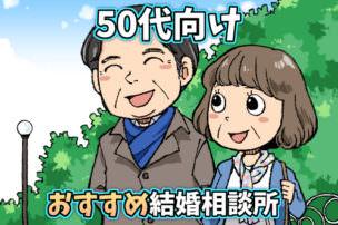 50代におすすめな結婚相談所ランキング