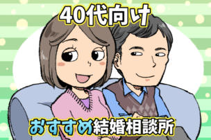 40代(アラフォー)におすすめな結婚相談所ランキング