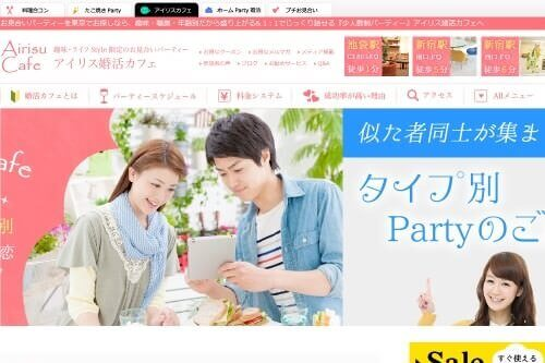 東京のアイリス婚活カフェ