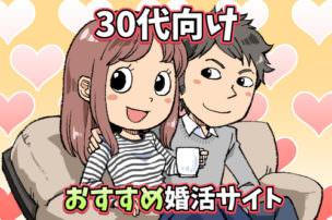 30代(アラサー)向けのおすすめな婚活サイトランキング
