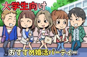 大学生向けのおすすめな婚活(恋活)パーティーランキング