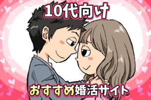 10代(大学生)向けのおすすめな婚活・恋活サイトランキング