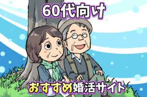 60代(シニア)向けのおすすめな婚活サイトランキング