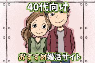 40代(アラフォー)向けのおすすめな婚活サイトランキング