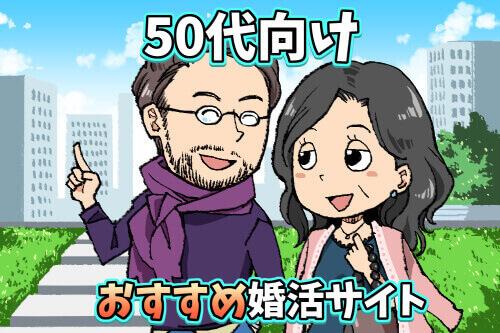 50代(アラフィフ)向けのおすすめな婚活サイトランキング