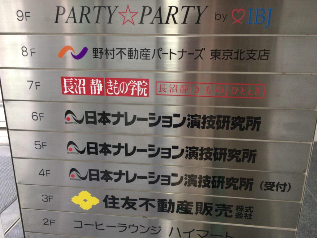 PARTY☆PARTY池袋ラウンジ