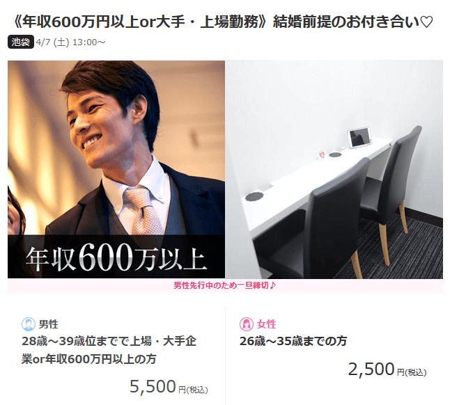年収600万円以上or大手・上場勤務 結婚前提のお付き合い♡