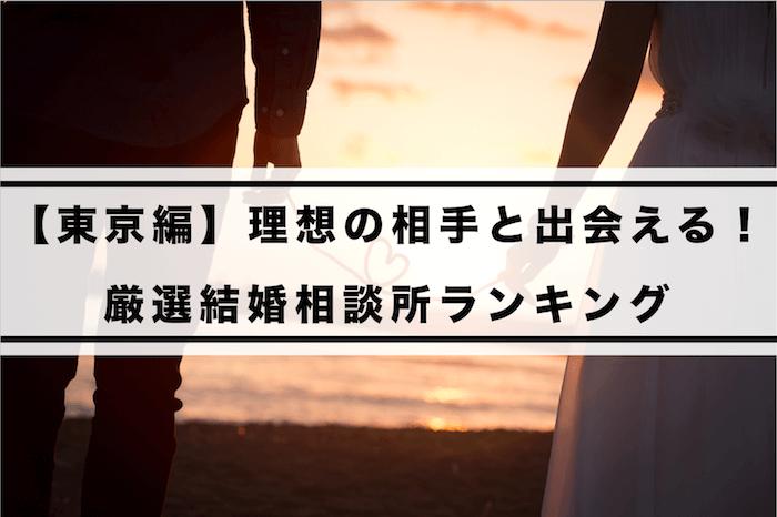 東京都の結婚相談所おすすめランキング2019!理想の相手と巡り会える結婚相談所を徹底比較