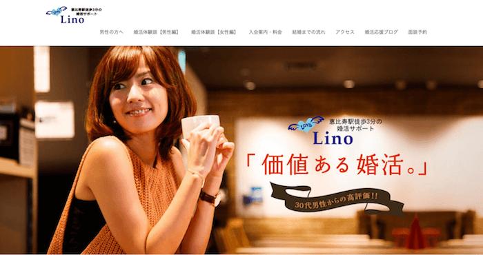 Lino(リノ)