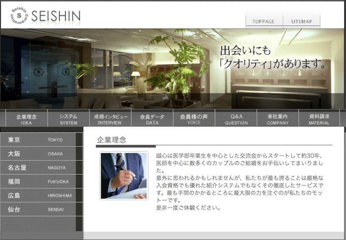 誠心(SEISHIN)