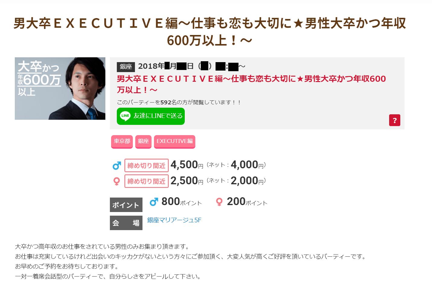エクシオ:男大卒EXECUTIVE編~仕事も恋も大切に★男性大卒かつ年収600万以上!~