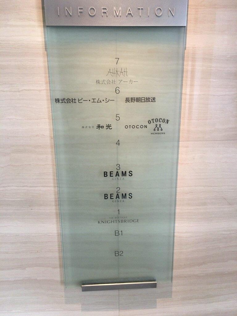 「八光ビル」5階 OTOCON会場