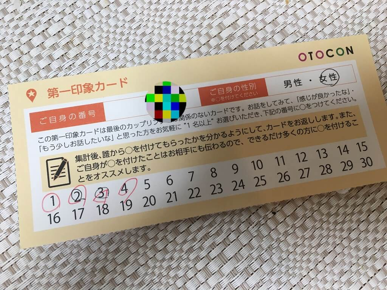 OTOCON 第一印象カード記入