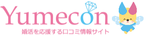 Yumecon(ユメ婚) - 婚活を応援する口コミ情報サイト