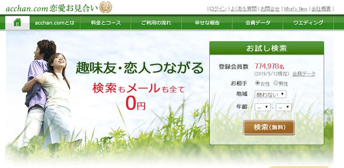 acchan.com恋愛お見合い