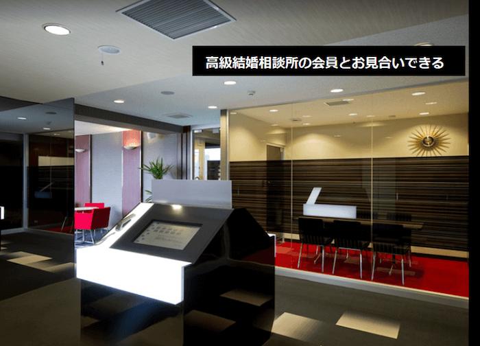 acchan.com恋愛お見合い 業務提携