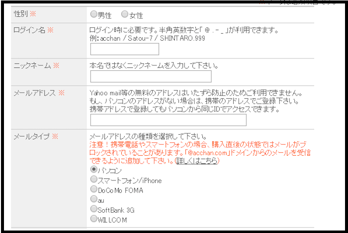 acchan.com恋愛お見合い 登録