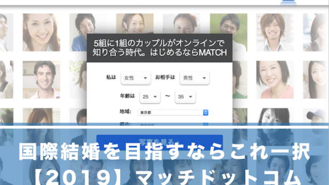 【2019最新版】マッチ・ドットコムの口コミ・評判。外国人と出会えるマッチングアプリの真実とは