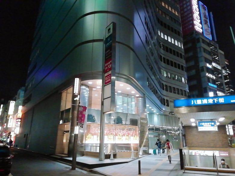 スマートパーティーの東京ラウンジへの行き方