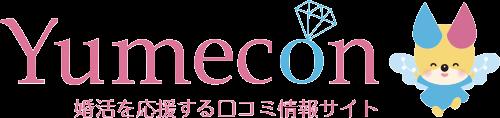 婚活を応援する口コミ情報サイト「Yumecon(ユメ婚)」