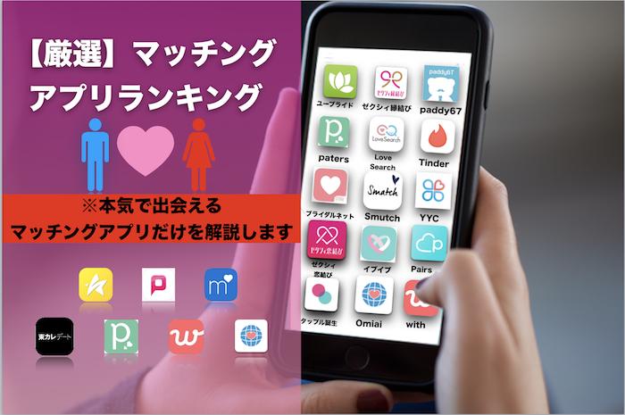 【最新版】マッチングアプリについてこれさえ読めば3分で分かる!おすすめのマッチングアプリから使い方まで全て公開