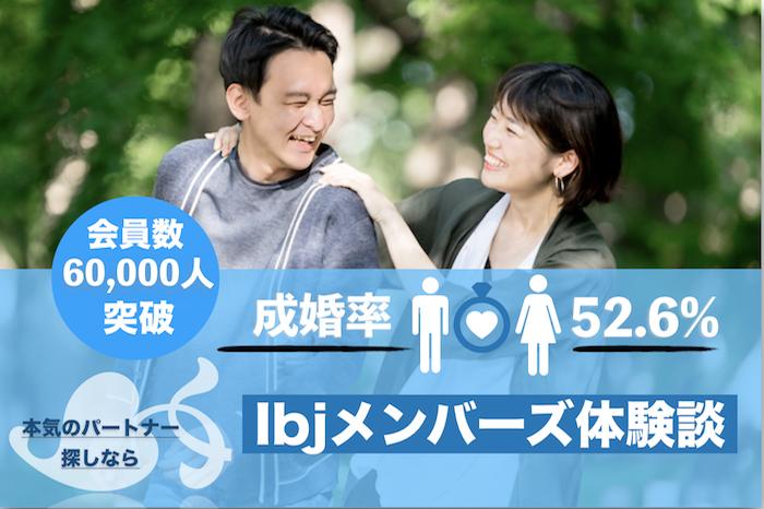 IBJメンバーズの無料カウンセリングを体験談レポ!口コミ・評判についてレポート!