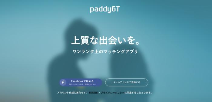 ②:paddy67(パディロクナナ)