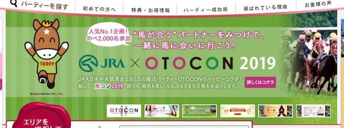 オトコン 馬コン