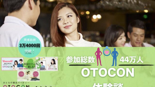 OTOCON(オトコン)に行ってきた体験談をレポート