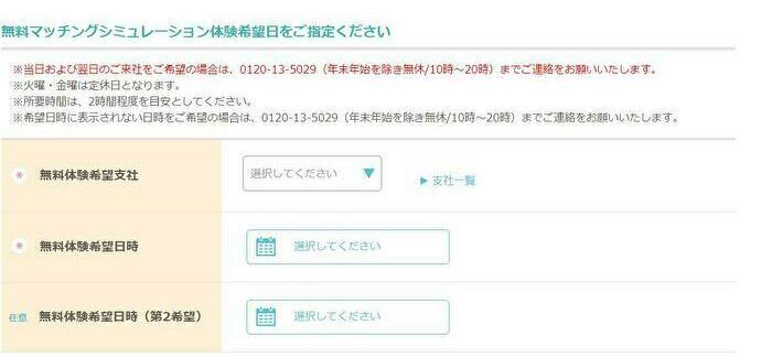 楽天オーネットの公式サイトから体験予約