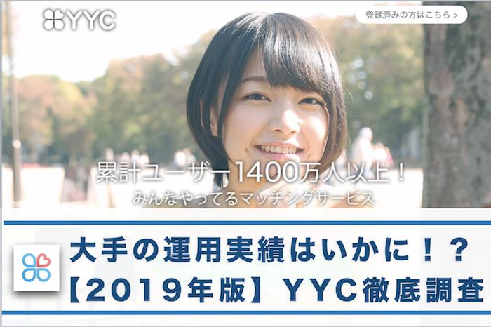 【2019年版】YYCの口コミ・評判の実態は…?ヤリ目・業者の有無も徹底追求