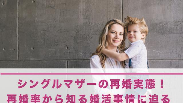 【実態公開】シングルマザーの再婚率から読み取る実状。シングルマザーが再婚で幸せになる方法についても解説