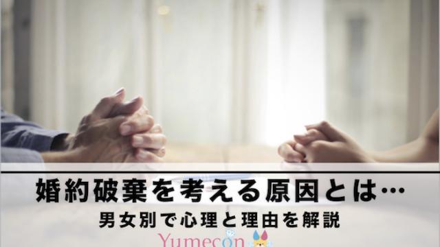 【男女別】「婚約破棄したい…」と感じる理由・原因について解説!婚約破棄をする際の注意点はこれ