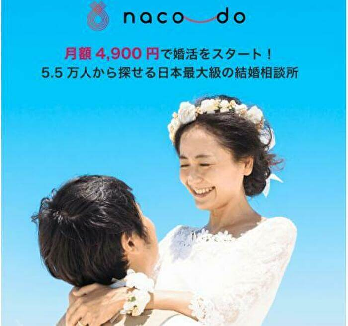 naco-do(なこうど)