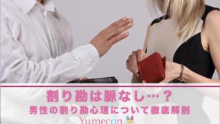 婚活における割り勘は意外と奥深い!割り勘女にならない方法と結婚できる割り勘男を見極める方法