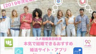 【2019最新】本気で結婚できる婚活サイト・アプリおすすめランキング!出会うためのサイトの使い方を徹底比較
