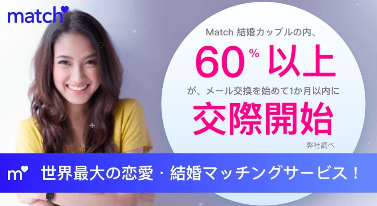 40代におすすめの婚活サイト&アプリ「Match.com」