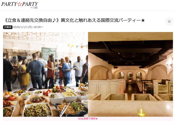 パーティーパーティー 日本最大規模の婚活パーティー