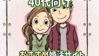40代におすすめの婚活サイト&マッチングアプリ人気10選!口コミ体験談を比較してアラフォーが使うべきネット婚活を徹底解説