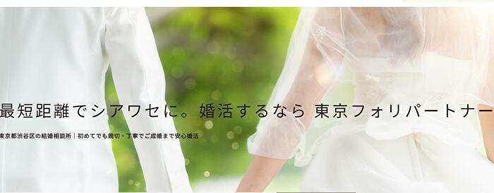 東京フォリパートナー