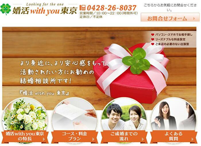 婚活with you 東京