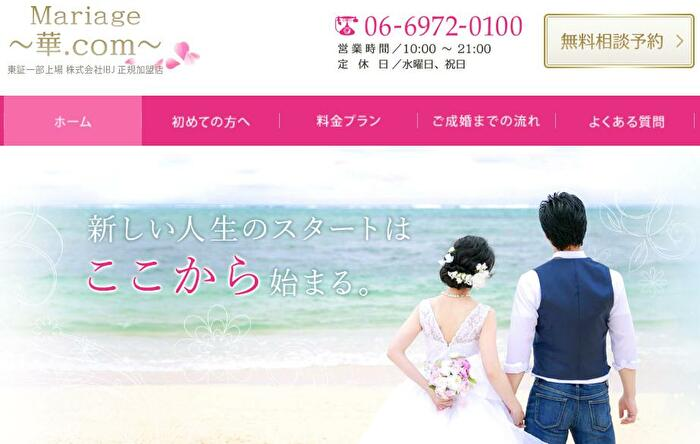 Mariage〜華.com〜