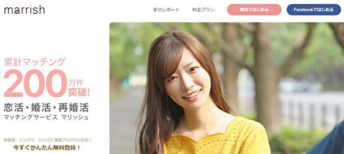 【50代におすすめの婚活サイト3位】marrish(マリッシュ)