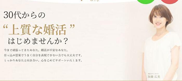 しあわせ婚活Miyabi(みやび)