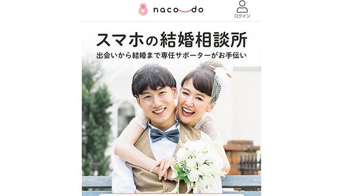 9位:naco-do(なこうど)