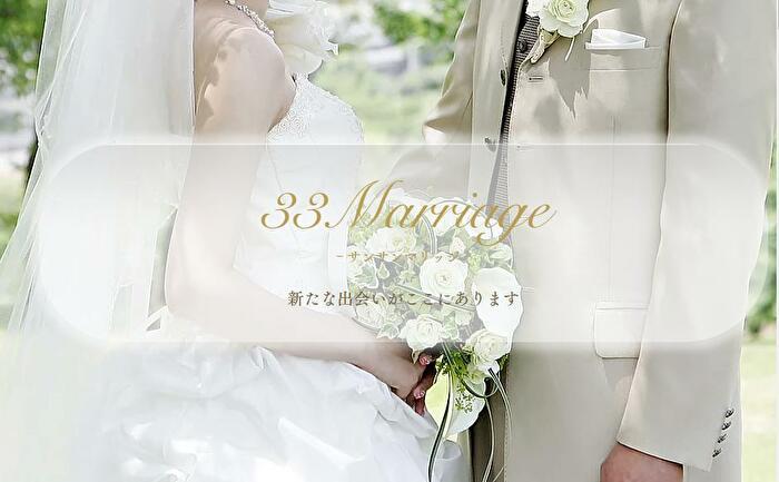 33Marriage(サンサンマリッジ)