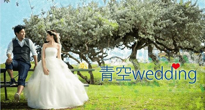 青空 wedding