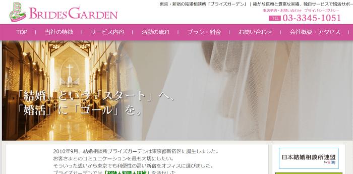 ブライズガーデン(BRIDES GARDEN)
